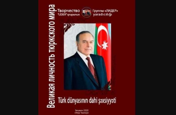 Qırğızıstanda Heydər Əliyevə həsr olunan kitab nəşr edildi