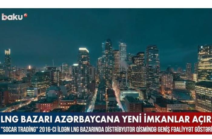 Azərbaycan LNG bazarındakı iştirak payını daha da artırır — VİDEO