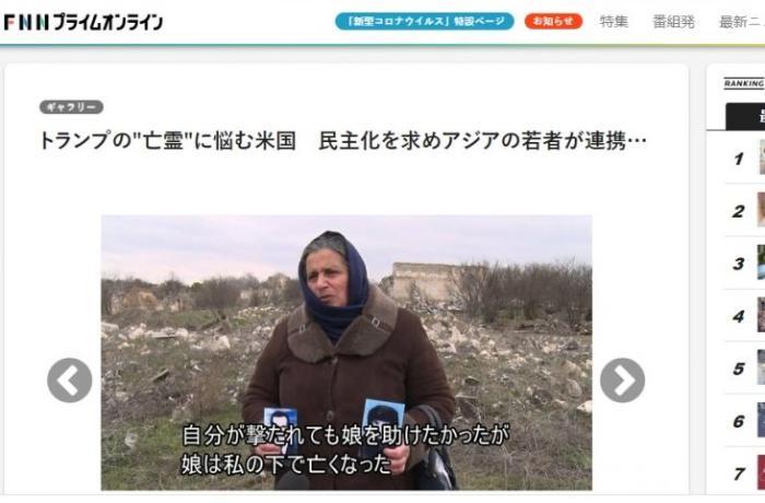 Yaponiya portalı Xocalı soyqırımının ilə bağlı məqalə dərc etdi