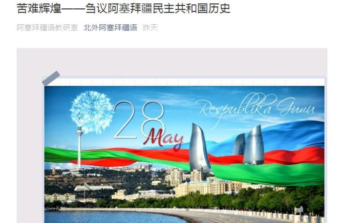 Çin mediası Azərbaycan Demokratik Respublikasından yazdı