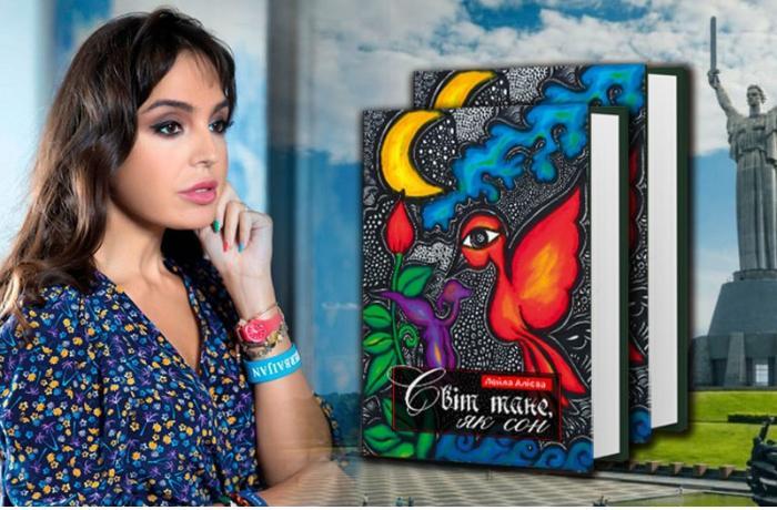 Leyla Əliyevanın kitabı Ukraynada nəşr olundu
